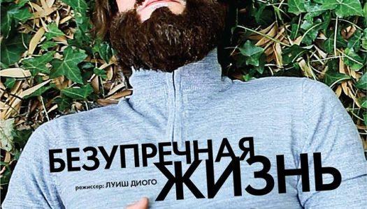 """""""Uma Vida Sublime"""" em estreia na Rússia"""